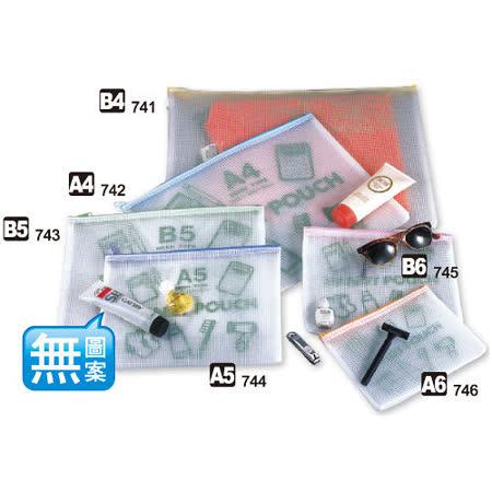 【超聯捷 HFPWP】744 霧面網狀透明拉鍊袋 (A5) 190×250mm