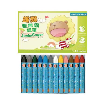 【雄獅 SIMBALION】WNJ-12 巨無霸蠟筆-12色入 / 盒 (外殼顏色圖案,隨機出貨)