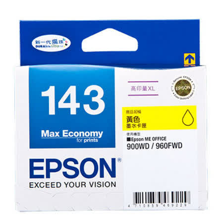 【EPSON】T143450 143 原廠黃色墨水匣 高印量XL