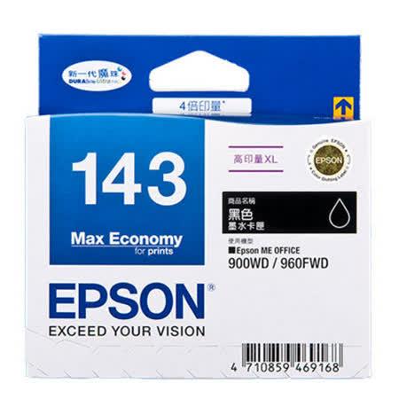 【EPSON】T143150 143 原廠黑色墨水匣 高印量XL