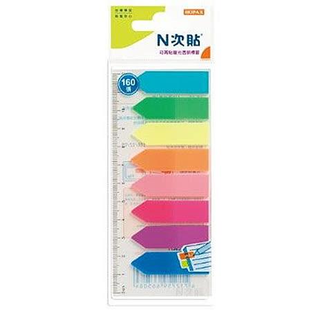 【N次貼】66508 8色-箭頭螢光透明標籤/memo/便條紙 (160張/包)