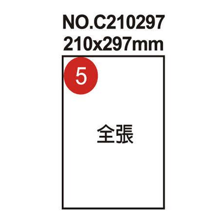 【鶴屋】#05 NO.C210297 電腦列印標籤紙/三用標籤 210×297mm/全張 (20張/包)