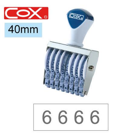 【三燕 COX】NO.3-8 3號字 8連號碼章/號碼印/數字印/數字章 (40mm)