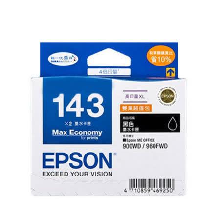 【EPSON】T143151 143 原廠雙黑墨水匣 高印量XL 超值包