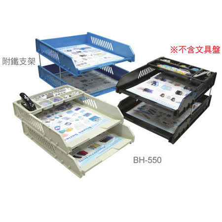 【聯合 W.I.P 公文架】WIP BH-550 A4 二層公文架/置物架