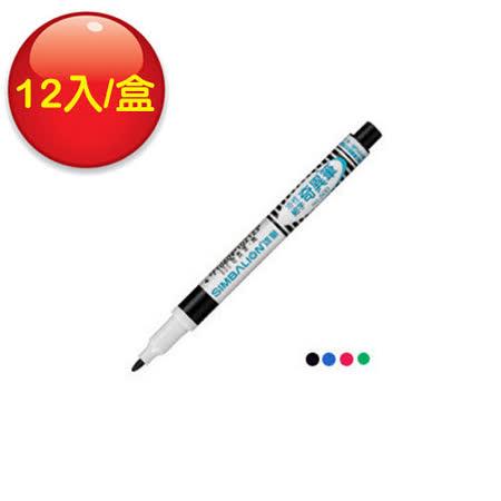 【雄獅 SIMBALION】NO.600 油性細字奇異筆 1.0mm (12入)