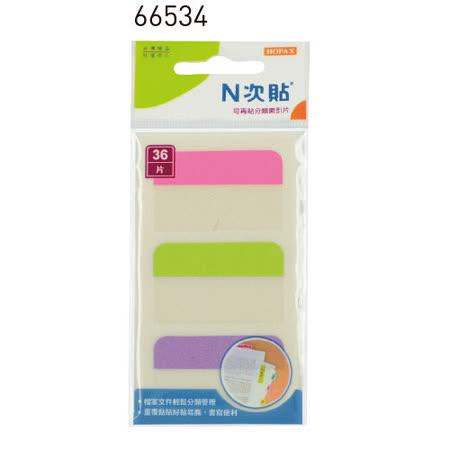 【N次貼】66534 3色-分類索引片/memo/便條紙 (36片/包)
