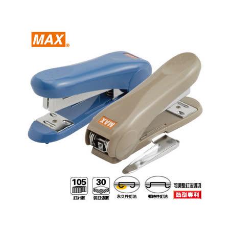【美克司 MAX】HD-88R 釘書機/附除針器 (8號針)