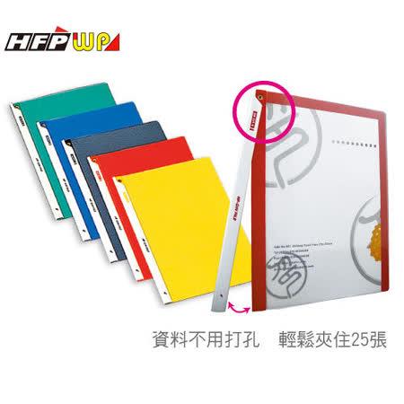 【超聯捷 HFPWP 文件夾】QW324A 夾桿文件套/文件夾/資料夾/檔案夾 (顏色隨機出貨)
