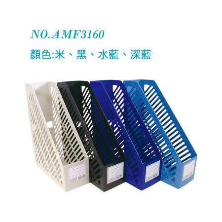 【聯合 W.I.P 雜誌箱】WIP AMF-3160 一體成形雜誌箱/雜誌盒/書架