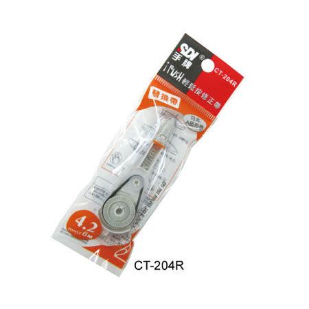 【SDI 手牌】CT-204R 輕鬆按修正內帶/替換帶 4.2mmx6M