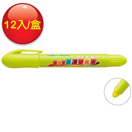 【雄獅 SIMBALION 螢光筆】FM-901 螢光黃 超滑溜果凍螢光筆 (12支/盒)