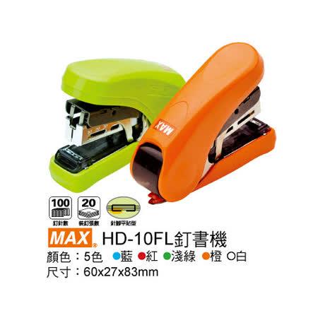 【美克司 MAX】HD-10FL 釘書機 (10號針)