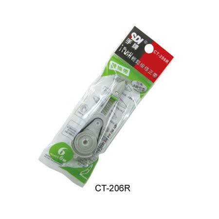 【SDI 手牌】CT-206R 輕鬆按修正內帶/替換帶 6mmx6M