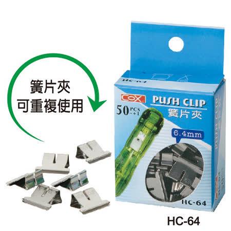 【三燕 COX】HC-64 多功能裝訂夾/簧片夾/非釘書針 6.4mm (50入/盒)