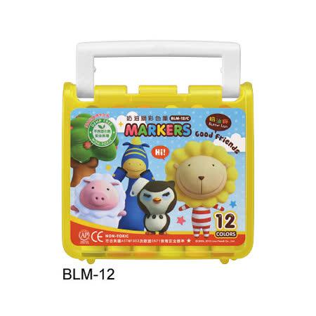 【雄獅 SIMBALION】奶油獅 BLM-12 彩色筆12色組 (外盒顏色隨機出貨) / 盒