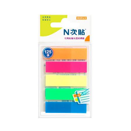 【N次貼】66501 5色-張螢光透明標籤/memo/便條紙 (125張/包)