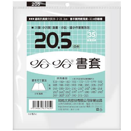 【哈哈 書套】 BC205 哈哈書套/書衣 高205x寬325mm (8張入)