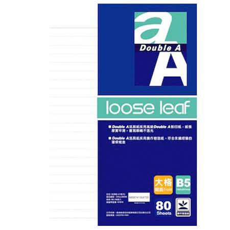 【Double A】DALL08008 B5 26孔活頁紙/內頁紙 (80張/包)