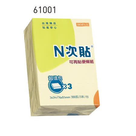 【N次貼】61001 超值包便條紙/memo 3x2吋 (100張x3本/包)