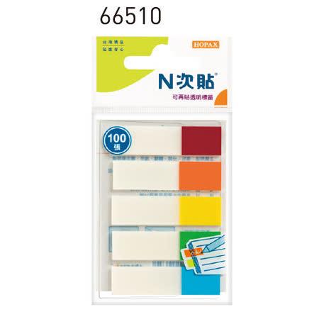 【N次貼】66510 5色-色塊螢光透明標籤/memo/便條紙 (100張/包)