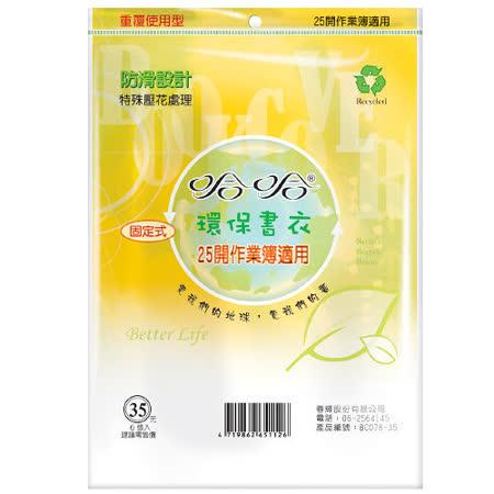 【哈哈 書套】BC-078 哈哈作業簿專用書套/書衣 25K (6張入)
