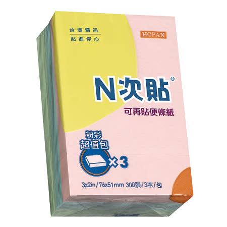 【N次貼】61002 3色超值包便條紙/memo 3x2吋 (100張x3本/包)
