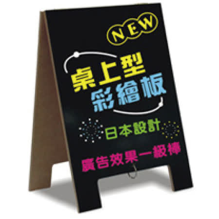 【成功 SUCCESS】01023 雙面 A4 桌上型彩繪板/黑板/記事板 (29.7 x 21 cm)
