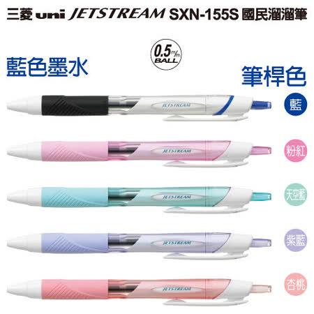 【三菱 uni】SXN-155S 自動國民溜溜筆/藍色墨水 (0.5mm)