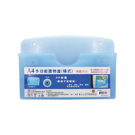 【聯合 W.I.P】WIP C3523 A4 多功能置物盒 (橫式)