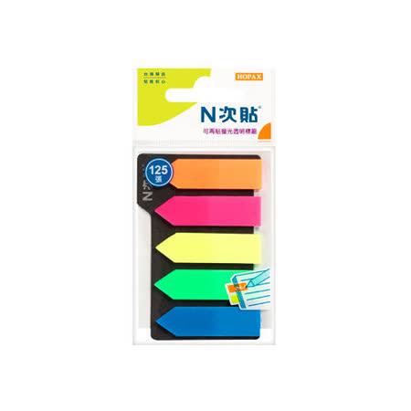 【N次貼】66503 5色-箭頭螢光透明標籤/memo/便條紙 (125張/包)