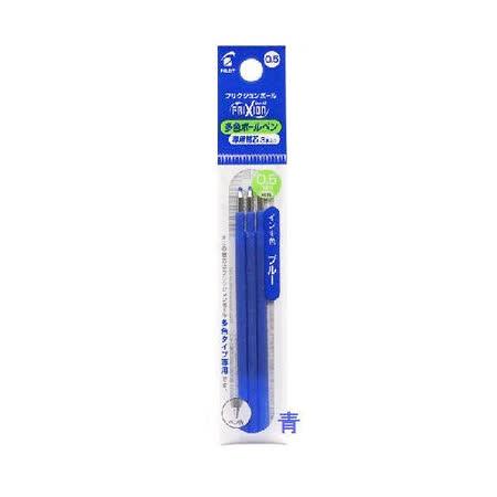 【PILOT 百樂】LFBTRF-30EF 按鍵式魔擦筆芯 (0.5mm/藍)
