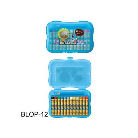 【雄獅 SIMBALION】奶油獅 BLOP-12 小支12色粉蠟筆 (外盒顏色隨機出貨) / 盒