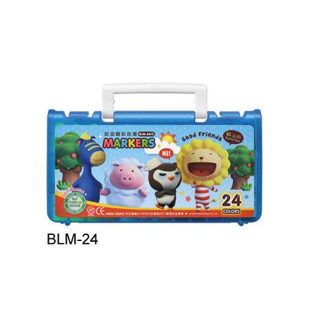 【雄獅 SIMBALION】奶油獅 BLM-24 彩色筆24色組 (外盒顏色隨機出貨) / 盒