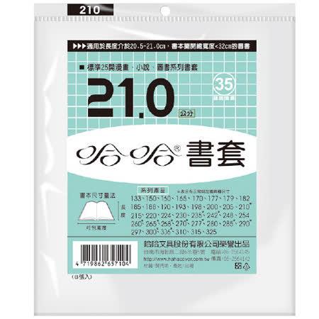 【哈哈 書套】 BC210 哈哈書套/書衣 高212x寬325mm (8張入)