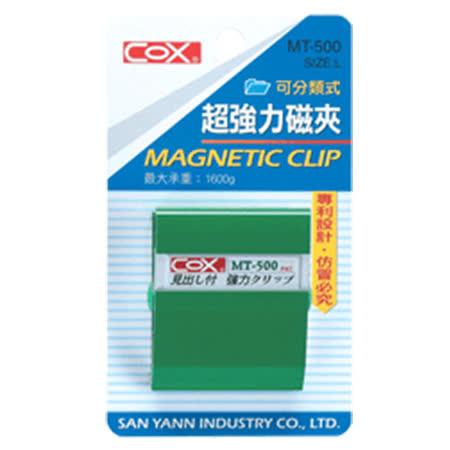 【三燕 COX】MT-500 強力磁夾/磁鐵夾 (承重1600g)