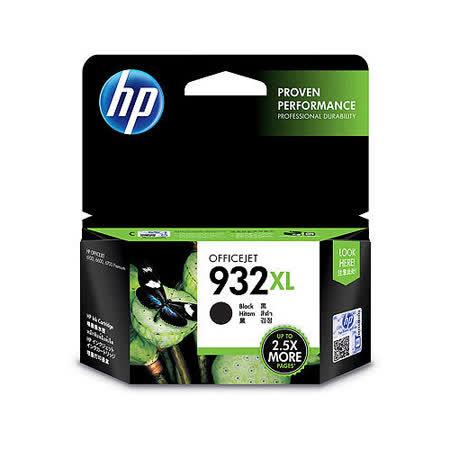 【HP】CN053AA/NO.932XL 原廠高容量黑色墨水匣