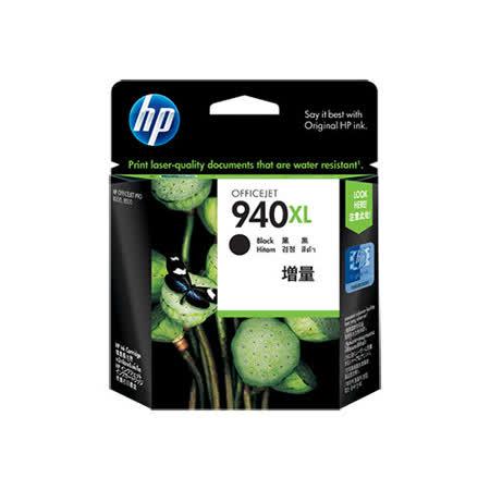 【HP】C4906A/NO.940XL 原廠黑色墨水匣
