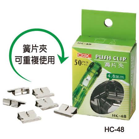 【三燕 COX】HC-48 多功能裝訂夾/簧片夾/非釘書針 4.8mm (50入/盒)