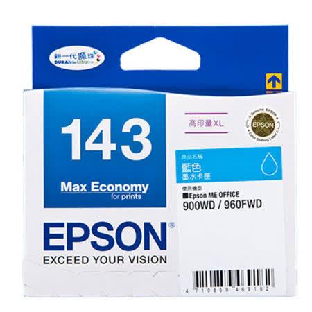 【EPSON】T143250 143 原廠藍色墨水匣 高印量XL