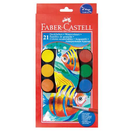 【輝柏 Faber-Castell】125021 水彩餅 (21色組)