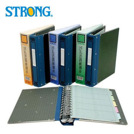 【自強 STRONG】2620 26孔帳簿夾/活頁帳簿夾