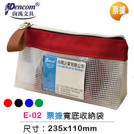 【尚禹 PENCOM】E-02 票據 環保寬底網狀收納袋/拉鏈袋/拉鍊袋