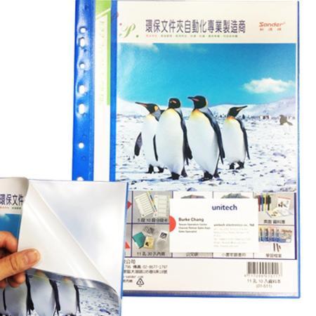 【新德牌 Sander】01-511 P.P 11孔名片袋資料簿/文件簿 (10頁/本)