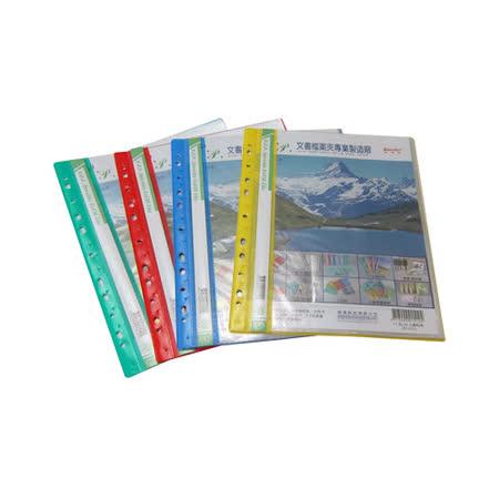 【新德牌 Sander】01-512 P.P 11孔名片袋資料簿/文件簿 (20頁/本)