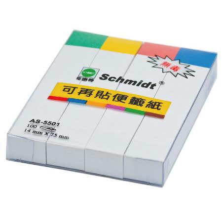 【司密特 Schmidt】AS-5501 可再貼便籤紙/標籤紙 (4色x100張)