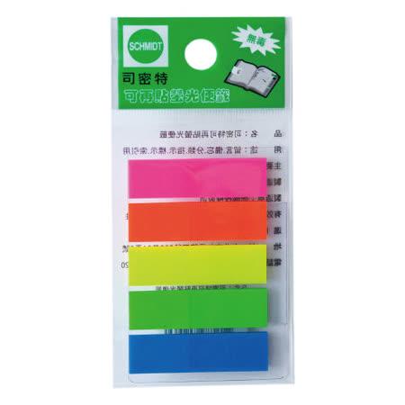 【司密特 Schmidt】AS-5663 可再貼螢光便籤紙/標籤紙 (5色x20張)