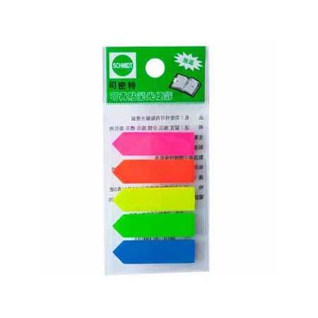 【司密特 Schmidt】AS-5664 可再貼螢光箭頭便籤紙/標籤紙 (5色x20張)