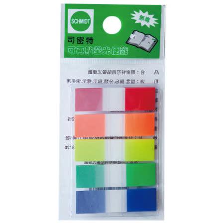 【司密特 Schmidt】AS-5665 可再貼螢光便籤紙/標籤紙 (5色x20張)