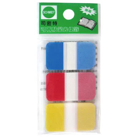 【司密特 Schmidt】AS-5669 可再貼螢光便籤紙/標籤紙 (3色x20張)